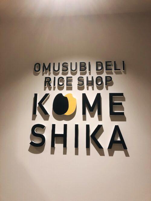 フードプロデュース・おむすびブランド「KOMESHIKA 」
