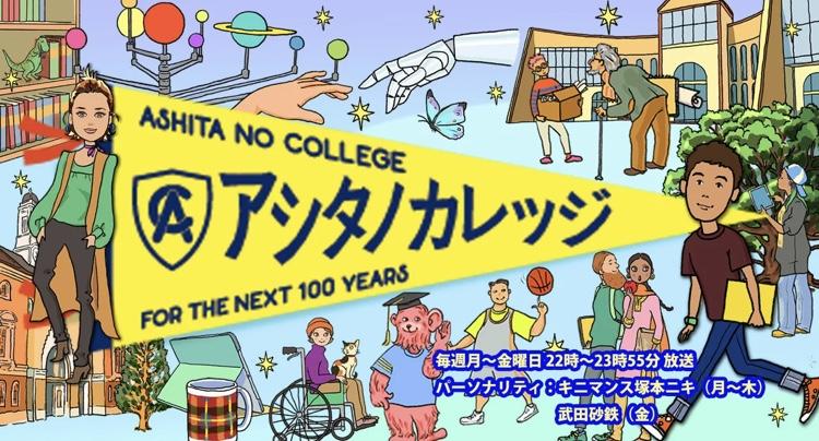 TBSラジオ「アシタノカレッジ」